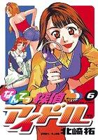 なんてっ探偵・アイドル (6)