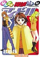 なんてっ探偵・アイドル (11)