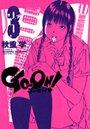 GO-ON! (3)
