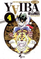 YAIBA (4)