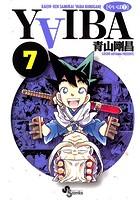 YAIBA (7)