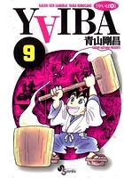 YAIBA (9)
