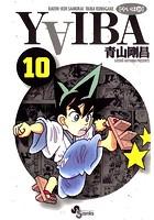 YAIBA (10)