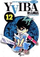 YAIBA (12)