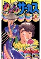 からくりサーカス (6)