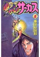 からくりサーカス (8)
