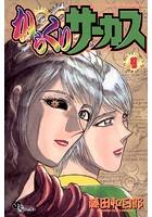 からくりサーカス (9)