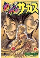 からくりサーカス (15)