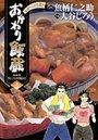 おかわり飯蔵 (3)