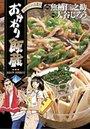 おかわり飯蔵 (4)