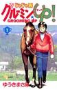 じゃじゃ馬グルーミン★UP! (1)