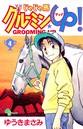 じゃじゃ馬グルーミン★UP! (4)