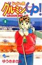 じゃじゃ馬グルーミン★UP! (6)
