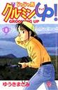 じゃじゃ馬グルーミン★UP! (9)