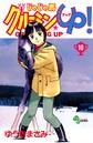 じゃじゃ馬グルーミン★UP! (10)