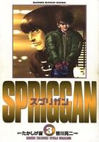 スプリガン (3)