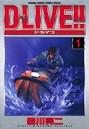 D-LIVE!! (1)