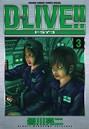 D-LIVE!! (3)