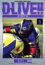 D-LIVE!! (5)