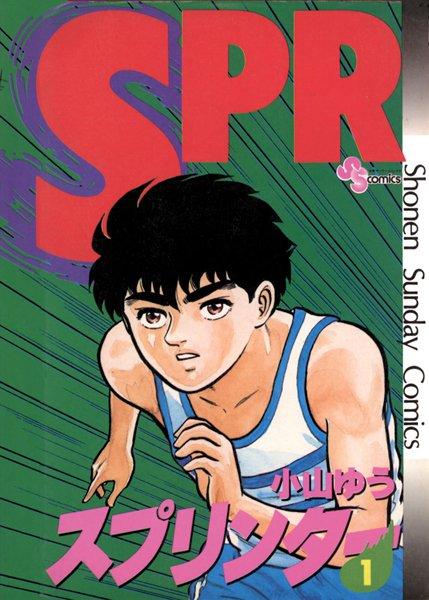 スプリンター (1)