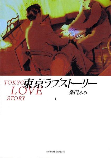 東京ラブストーリー (1)