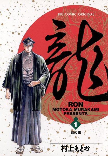 龍-RON- (1)
