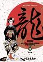 龍-RON- (2)