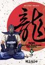 龍-RON- (3)