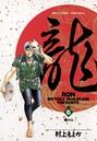 龍-RON- (6)
