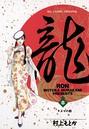 龍-RON- (8)