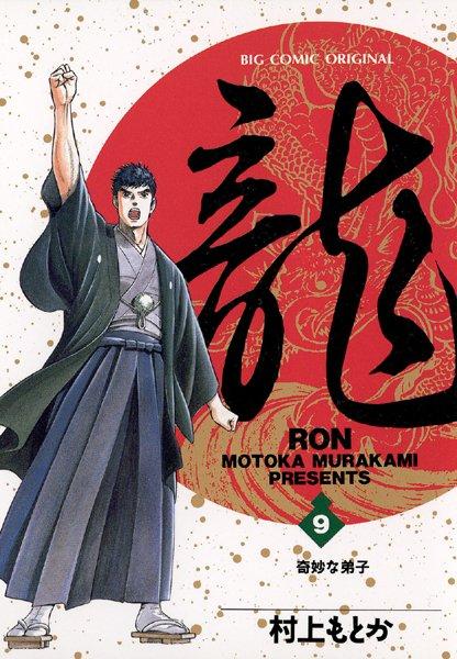 龍-RON- (9)