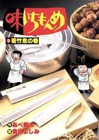 味いちもんめ (2)
