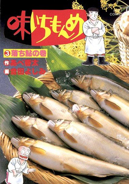 味いちもんめ (3)