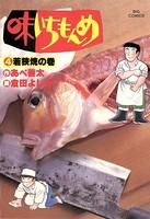 味いちもんめ (4)