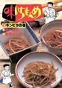 味いちもんめ (5)