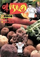 味いちもんめ (6)