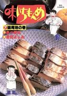 味いちもんめ (7)