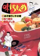 味いちもんめ (8)