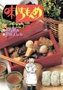 味いちもんめ (9)