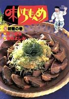 味いちもんめ (10)