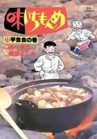 味いちもんめ (11)