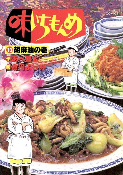 味いちもんめ (13)