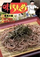 味いちもんめ (14)