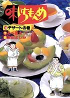 味いちもんめ (15)