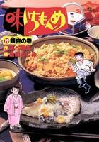 味いちもんめ (19)