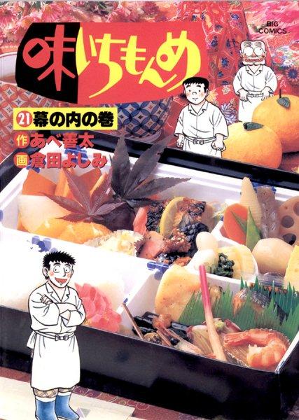 味いちもんめ (21)