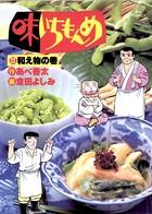 味いちもんめ (22)