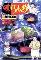 味いちもんめ (27)