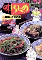 味いちもんめ (29)