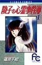 陵子の心霊事件簿 (1)